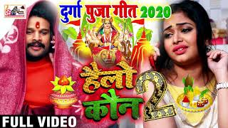 2020 दुर्गा पूजा song // Ritesh Pandey - hello kaun 2 // Durga Puja geet - Download this Video in MP3, M4A, WEBM, MP4, 3GP