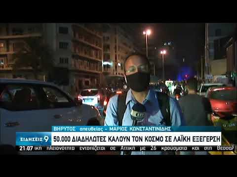 Η ΕΡΤ στη Βηρυτό: Ανταπόκριση από τα «πεδία μάχης» | 08/08/2020 | ΕΡΤ