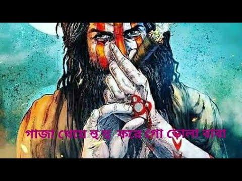 Gaja kheye hu hu kore go bhola Baba