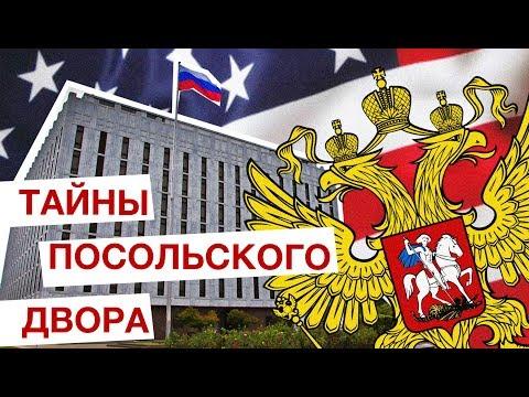 Русское посольство в Америке: взгляд изнутри