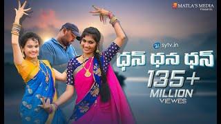 Dan dana dan | Folk Song | Spoorthi Jithender | Thirupathi Matla | sytv.in