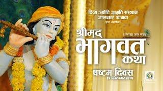 Day 6 Shrimad Bhagwat Katha, Jalandhar by Sadhvi Vaishnavi Bharti