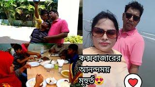 কক্সবাজার পৌঁছে আনন্দের মূহুর্তে! Cox's Bazar Tour   Bangladeshi Blogger Mukta/Vlog Part 2
