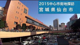 2015中心市街地探訪032・・宮城県仙台市