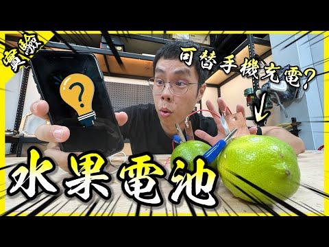 用檸檬也可以幫手機充電