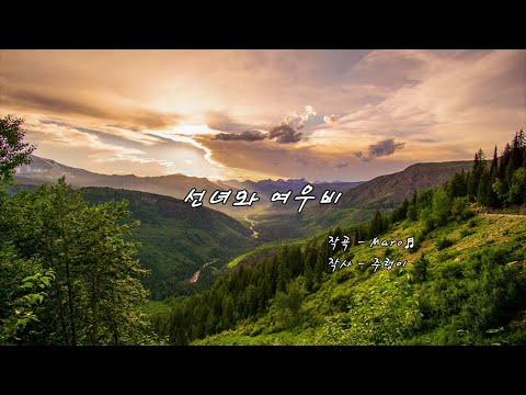 [유니/UNI] 선녀와 여우비 (Original)