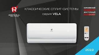 Кондиционер ROYAL CLIMA RC-VR24HN VELA от компании F-Mart - видео