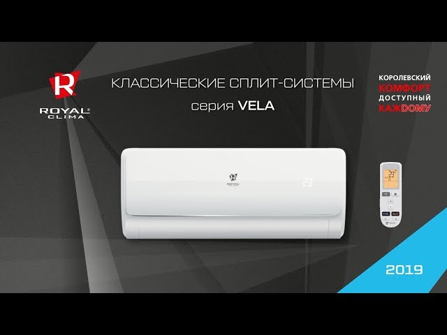 ROYAL CLIMA RC-VR24HN VELA