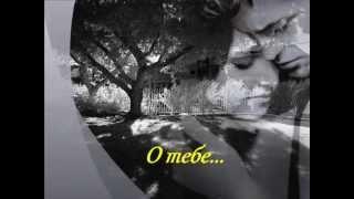 Сумерки-Twilight, Робстен - О тебе...