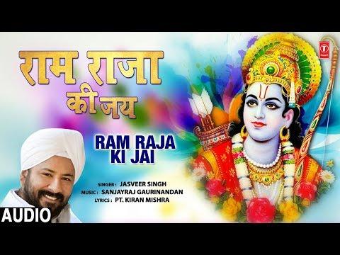 राम राजा की जय महाराजा