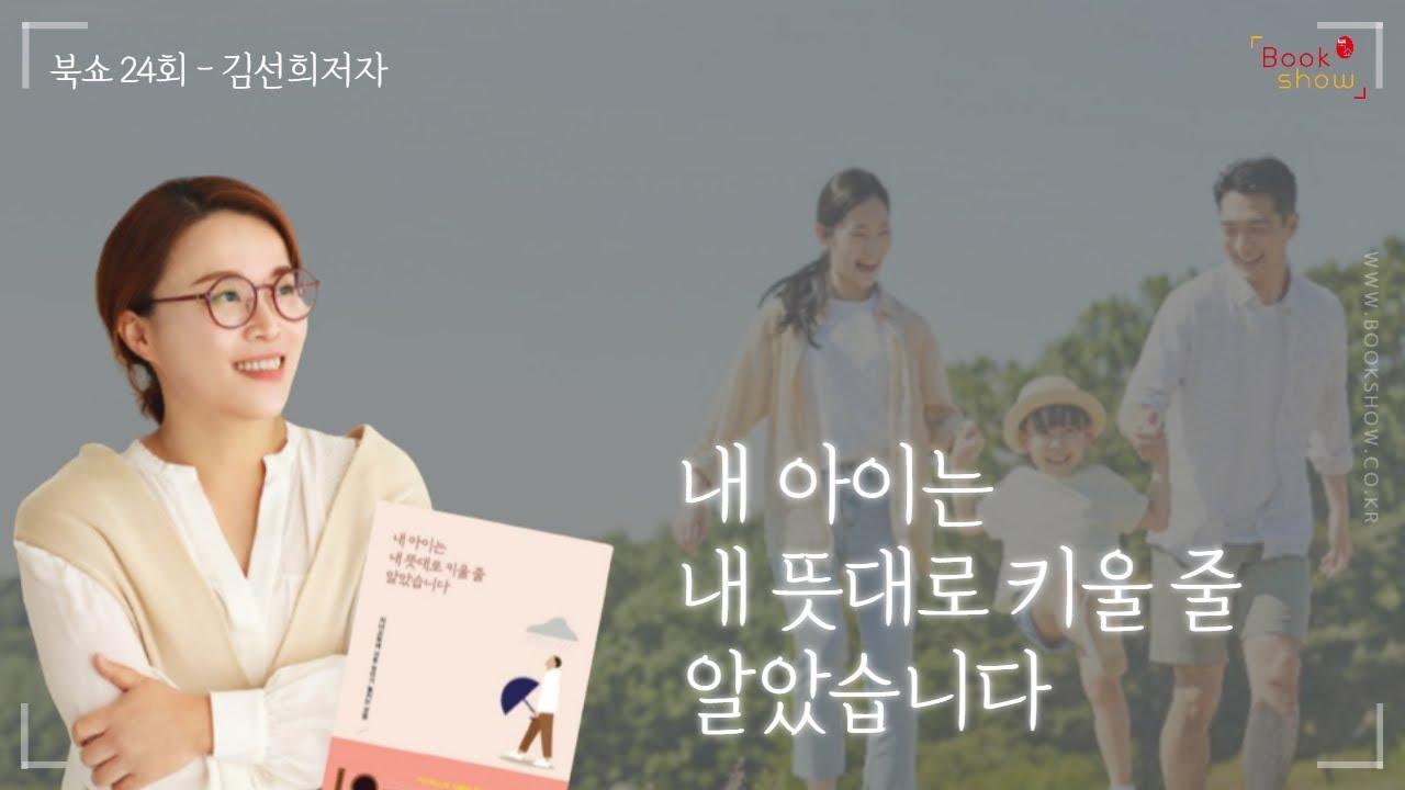 [북쇼TV 24회 2부] 김선희 저자 - 내 아이는 내 뜻대로 키울 줄 알았습니다 / 글로세움