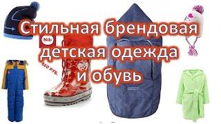 Магазин одежды для детей Москва. Детская одежда интернет магазин