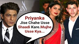 Shahrukh Khan Angry Reaction On Ex-Girlfriend Priyanka Chopra And Nick Jonas Wedding