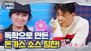 Baek Jong-Won's Food Alley EP125