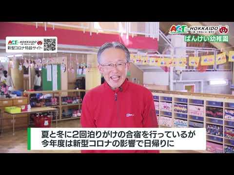 Act for Hokkaido〜ばんけい幼稚園