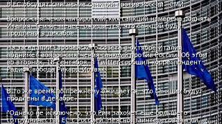 В ЕС обсудят смягчение санкций против России - СМИ