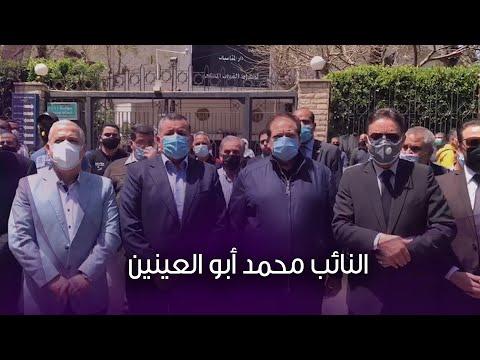 النائب محمد أبو العينين يشارك في جنازة مكرم محمد أحمد
