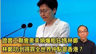 20190619 證實工聯會麥美娟爆粗狂媽林鄭 林鄭叻到得罪全世界仲點管香港?
