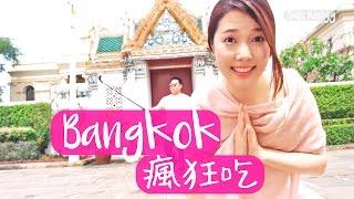 Bangkok 瘋 狂 吃 [男友曝光] VLOG  |  Sue Chang