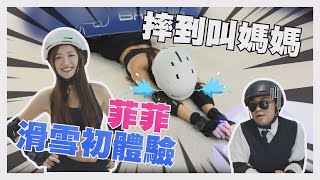 樂天女孩菲菲的滑雪初體驗,正妹跟司機大哥居然摔在一塊了!OMG!國光幫幫忙之《正妹老司機》