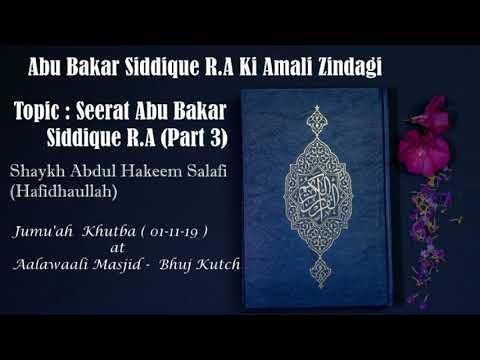 Seerat Abu Bakar Siddique R.A (Part 3)(Amali Zindagi) Shaykh AbdulHakeem Salafi (Hafidhaullah)
