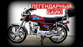 Этот мотоцикл стал легендой||Мопед АЛЬФА||Дельта||Alpha||Irbis
