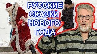 Русские сказки Нового года / Артемий Троицкий