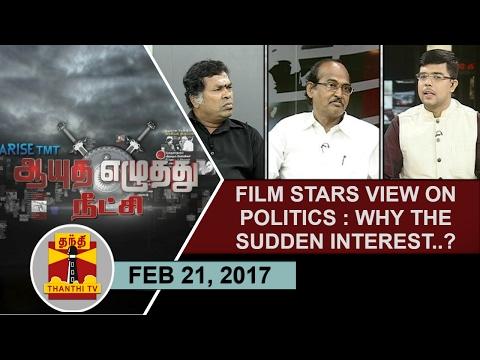 (21/02/2017) Ayutha Ezhuthu Neetchi | Film star views on politics - Why the sudden interest?