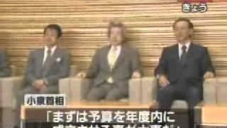 20060106初閣議小泉首相「今年も改革を続行していく」