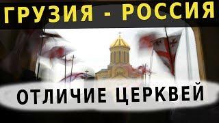Различие межу Грузинской и Русской Церквями