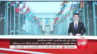 TOLOnews 6pm News 26 February 2018