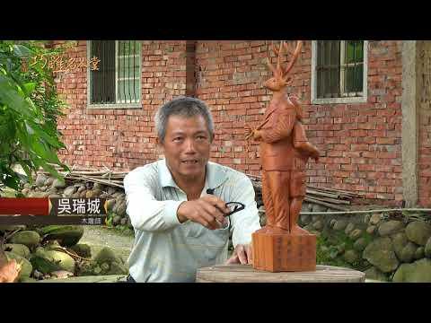 三義巧雕名人堂-木雕師 吳瑞城
