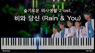 이무진 - 비와 당신 (슬기로운 의사생활 시즌2 OST)