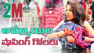 Ammaila Shopping Golalu - Telugu Short Film
