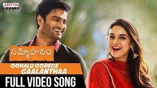 Oohalu Oorege Gaalanthaa Full Video Song || Sammohanam