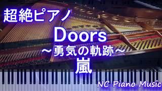 【超絶ピアノ】 Doors ~勇気の軌跡~ / 嵐 (ドラマ『先に生まれただけの僕』主題歌) 【フル full】