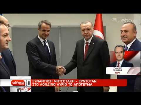 Συνάντηση Μητσοτάκη-Ερντογάν στη Σύνοδο του ΝΑΤΟ | 03/11/2019 | ΕΡΤ