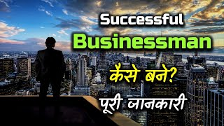 How to Become a Successful Businessman With Full Information? – [Hindi] – Quick Support