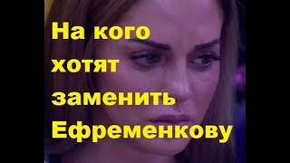 На кого хотят заменить Ефременкову. ДОМ-2 новости