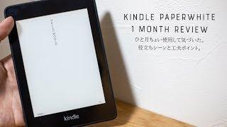 Kindle Paperwhiteで通勤時間とフライトが快適になった話