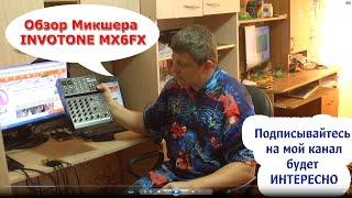 Обзор Микшера INVOTONE MX6FX. Аналоговый микшерный пульт. Подключение Микшера. Работа с Микшером
