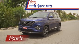 MG Hector Plus 6-seater detailed review in हिन्दी, Hector से कितनी है अलग