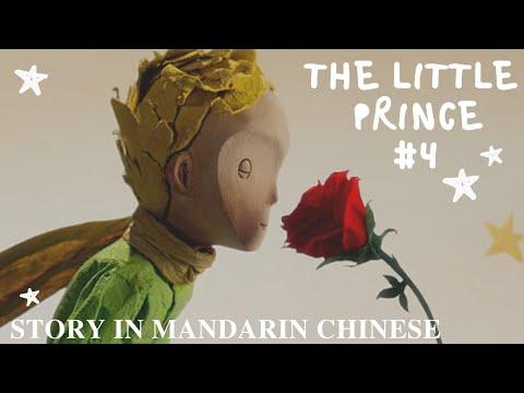 小王子 第四集 The Little Prince #4