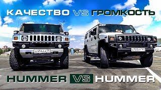 Hummer vs Hummer - Качество против Громкости!