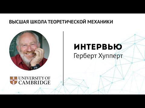 Интервью Герберта Хупперта