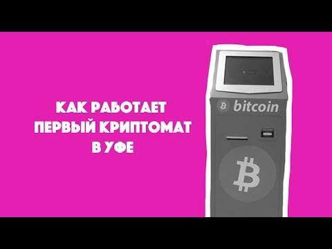Bitcoin ATM RusBit video