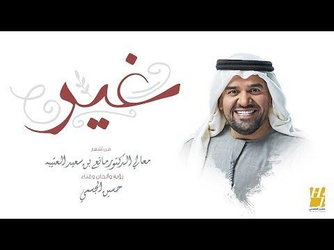 حسين الجسمي - غير (حصرياً)   2019