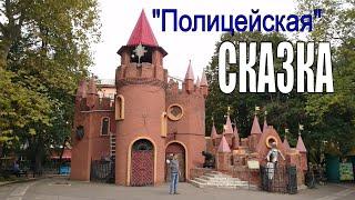 В николаевском городке «Сказка» охранники устроили скандал из-за видеосъемки: на место вызвали полицию