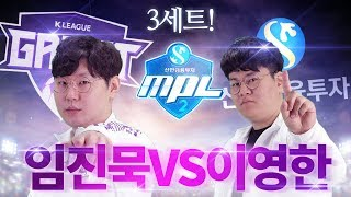 [MPL 시즌2] 저그 스나이퍼! 3세트 임진묵 vs 이영한 :: 무프로리그 8강 4경기 감스트 K리그 vs 신한금융투자!