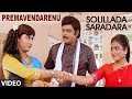 Premavendarenu Video Song | Solillada Saradara Video Songs | Ambarish, Bhavya, Malashri